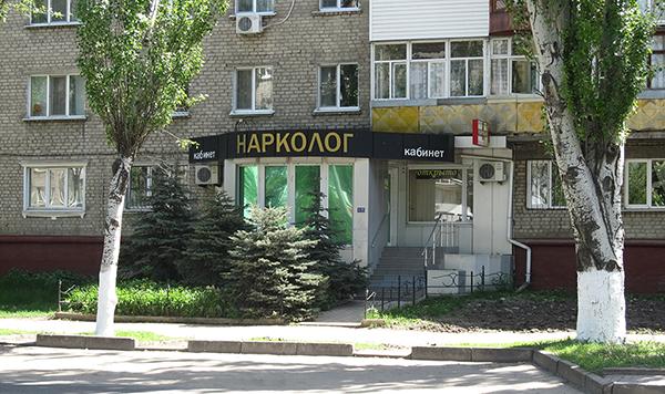 Наркология луганск стационарная наркологическая клиника